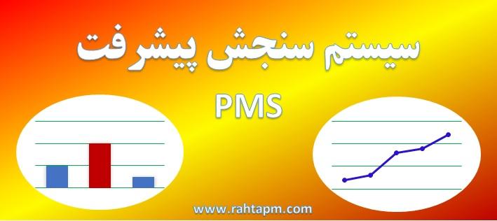 PMS یا سیستم سنجش پیشرفت